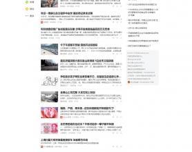 仿今日头条新闻资讯网站源码(帝国CMS+带手机模板)