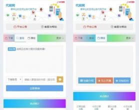 新彩虹代刷自助下单源码V5.9无授权纯净安装版/19套模板/无限分站/免签支付接口