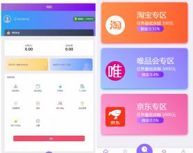 新版京东淘宝拼多多自动抢单系统源码V4.0版 前台UI美化