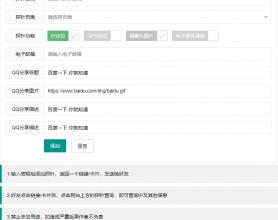 基于Layui开发的专业查询信息探针网站程序源码