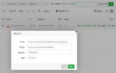 微擎小程序通用配置图文教程