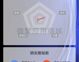 【功能模块】正版AI朋友圈评测V2.0.6源码