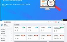 最新版SEO网站按天扣费系统源码
