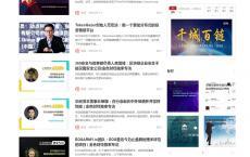 帝国CMS7.5仿《金色财经》2020新版整站源码+手机端+会员中心+投稿-财经综合门户