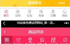 2021最新58商铺元任务源码/带红包/全新UI/带红包/带试用/带分销功能