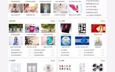 仿集图网模板图片素材类模板下载站织梦模板(带会员中心带筛选)