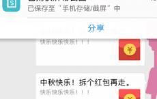最新微信裂变红包游戏源码 PHP拆红包源码下载 强制分享朋友圈分享群