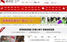 织梦dedecms新闻资讯门户类网站源码下载
