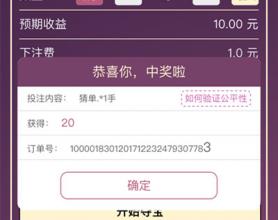 PHP俊飞夺宝荣耀夺宝源码,夺宝游戏源码下载