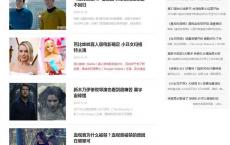 织梦模板:仿娱乐新闻资讯类网站源码 时尚新闻资讯类网站 手机自适应