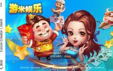 最新_游米娱乐H5源码拉霸棋paiDian玩城游戏全套源码可后台控制