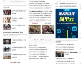某大气新闻博客军事资讯头条网整站源码(PC+WAP),织梦内核二开模板,高流量挂联盟专用!