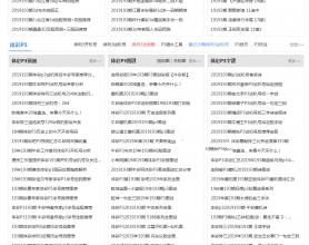 帝国cms7.5仿牛彩网(原名彩摘网)源码+手机移动端 精仿