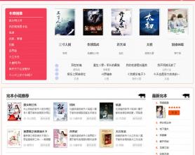 8月新版粉色烂漫Thinkphp响应式自动采集小说站源码