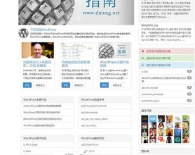 wordpress主题 :清爽Bootstrap风格自适应CMS主题