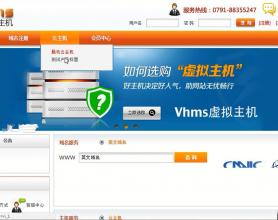 kangle虚拟主机空间销售网站源码附带架设教程