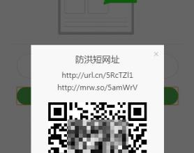 响应式在线生成短链接域名防红源码v1.02 修复防洪二维码