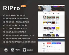 WordPress主题:RiPro 4.6.0资源付费下载类主题模板 免授权无需SG11扩展
