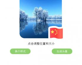 QQ微信国旗头像生成源码
