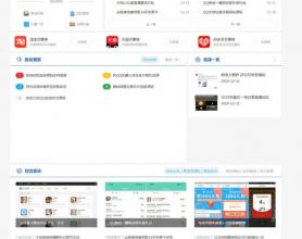 织梦模版:仿小刀娱乐网资源下载站模板