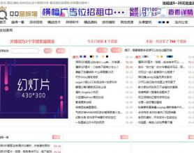 鱼七教程网Emlog粉色技术教程资源分享网模板