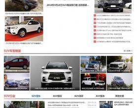 帝国CMS仿《SUV排行榜网》汽车资讯网站模板