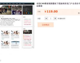 帝国CMS模板视频播放下载新闻资讯门户自适应手机HTML5整站模板