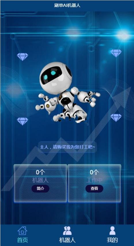 最新AI区块链投资站源码 AI机器人游戏挖矿分红自动刷广告流量源码+对接码支付+安装教程 精品源码 第2张