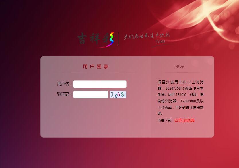 SSC程序一套吉祥cai网站源码+源码下载器 棋牌游戏