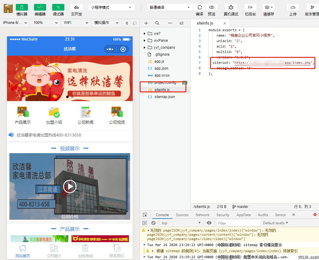 微擎小程序通用配置图文教程 技术文章 第8张