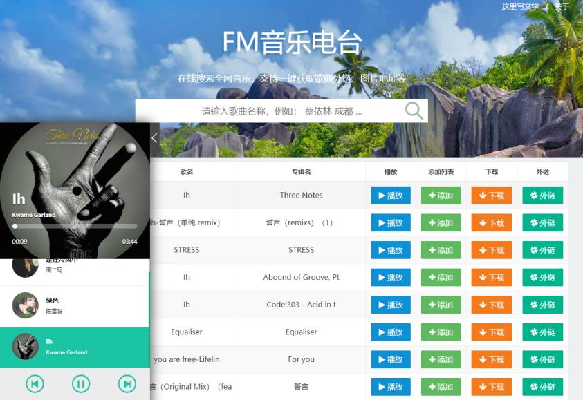 在线音乐聚合FM带搜索功能php源码 精品源码 第1张
