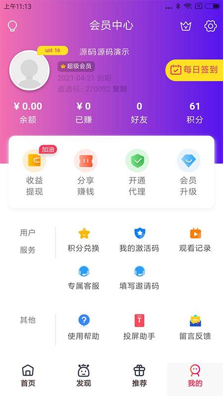 全新UI美化版APICLOUD千月双端影视APP源码 精品源码 第2张