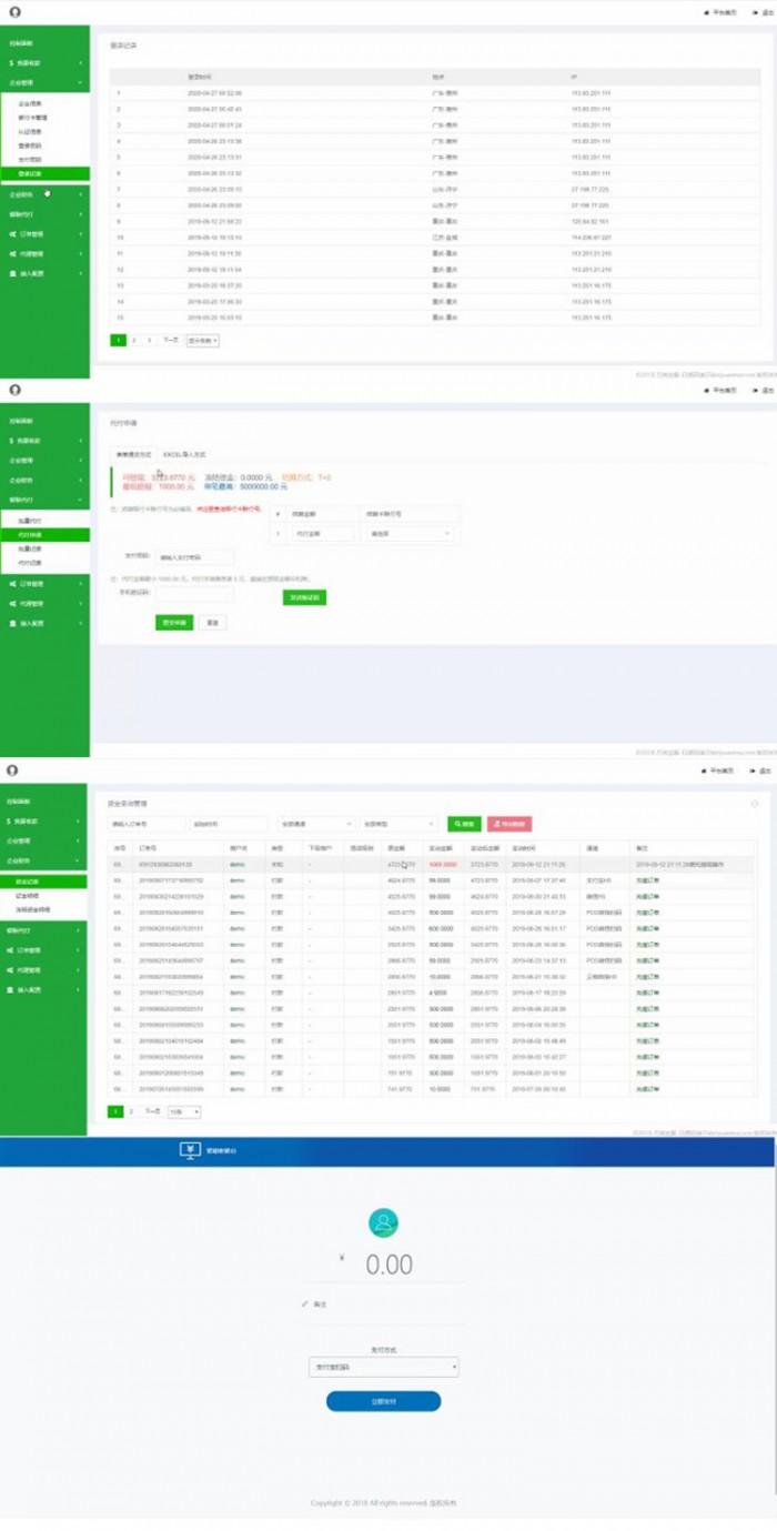 价值8000元聚合支付系统源码+完美运营可用无bug+代付系统 精品源码