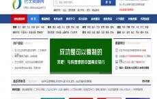 虚拟货源网系统源码(帝国CMS+数据包+扁平大气)