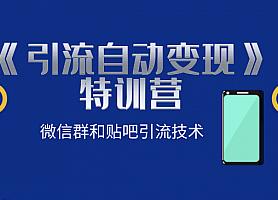 《引流自动变现》特训营:微信群和贴吧引流技术
