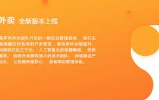 微擎小程序 啦啦外卖餐饮跑腿V18.8.0+客户端+商户端+配送端