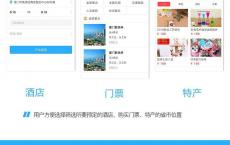 微擎小程序 飞悦旅游景区线路连锁店版V1.9.19+分销V1.0.3