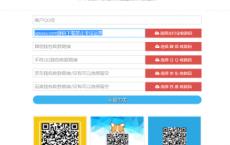 欧皇五合一收款二维码在线生成源码含35套模板