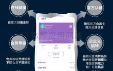 微擎功能模块 竹鸟微信原生会员卡V1.0.10 开源版安装更新版