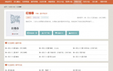 杰奇小说1.7定制版橙色PC/移动模板/小说网站源码下载