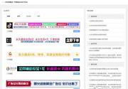 最新版改的线上横幅广告制作源码php版,引流推广必备