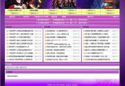 2021年紫色诱惑魔域发布站程序源码 v9.0