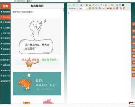 微信公众号文章编辑排版工具PHP源码,采集功能+内附视频使用教程
