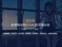 梨花带雨V3.1,HTML网页悬浮音乐播放器+域名授权+动态歌词+兼容任何网站