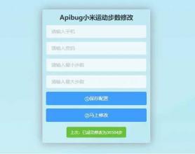一键刷步数php源码,小米官方接口+自动提交步数+可同步至支付宝微信QQ步数