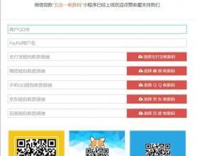 五合一收款码在线生成网站源码,PayPal五合一收款+HTML单页版多模板免安装
