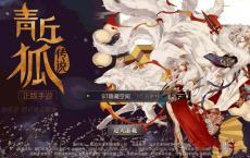 【青丘狐】官方最新版+视频教程+授权后台
