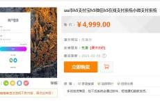 价值4999元的码支付商业版源码 完美可运营