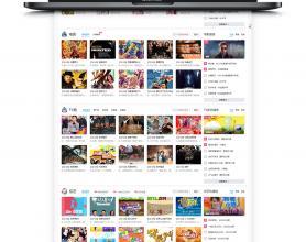 【苹果CMS模板】首发精仿bilibili源码B站视频网站源码