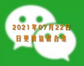 2021年7月22日最新微信群二维码合集